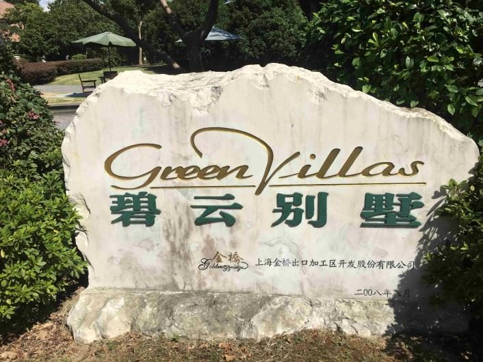Rent Green Villas in Green City Pudong Shanghai expats house